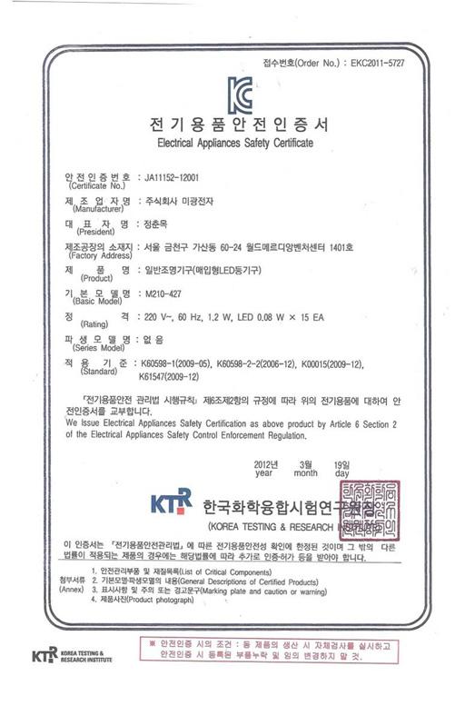 KC인증서 (일반조명기구1.2W)